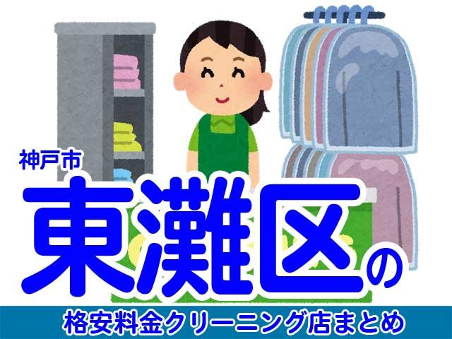 神戸市東灘区の安いクリーニング店