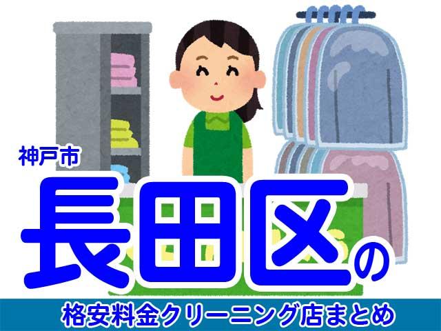 神戸市長田区の安いクリーニング店