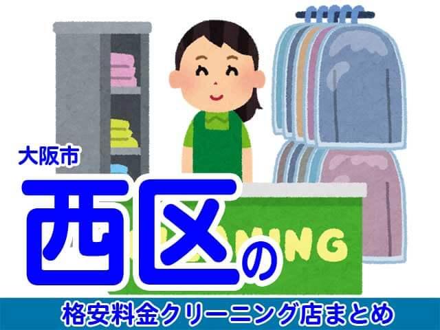 大阪市西区の安いクリーニング店