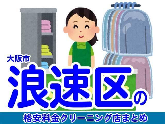 大阪市浪速区の安いクリーニング店