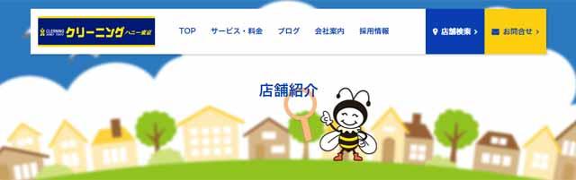 クリーニング ハニー東京公式サイト