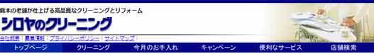 シロヤのクリーニング公式サイト
