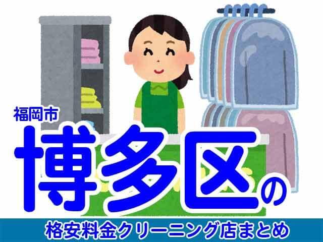 福岡市博多区の安いクリーニング店