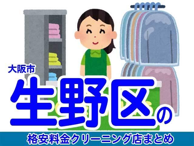 大阪市生野区の安いクリーニング店