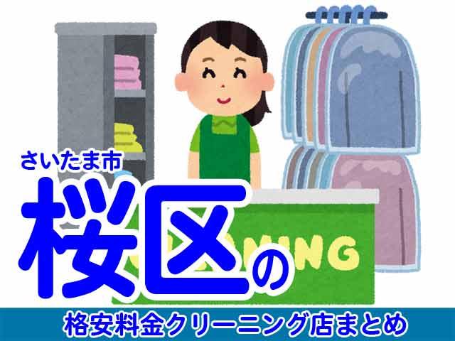 さいたま市桜区の安いクリーニング店