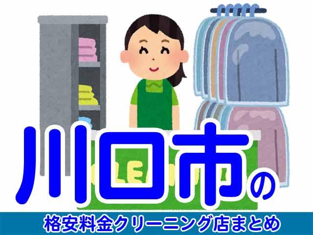 川口市の安いクリーニング店