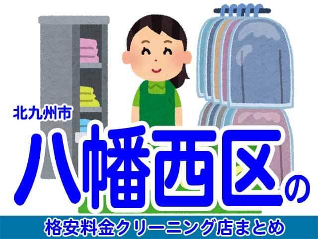 北九州市八幡西区の安いクリーニング店
