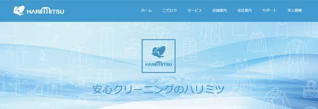 ハリミツクリーニング公式サイト