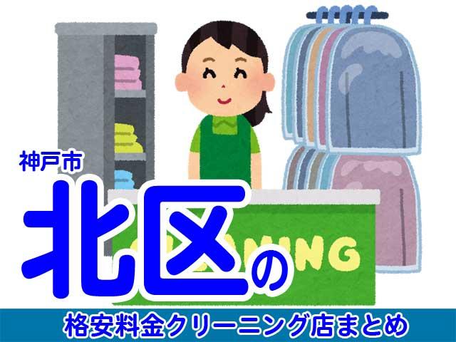 神戸市北区の安いクリーニング店