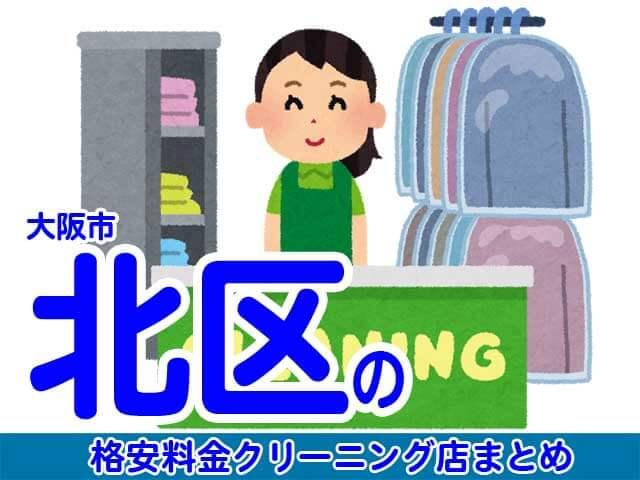 大阪市北区の安いクリーニング店