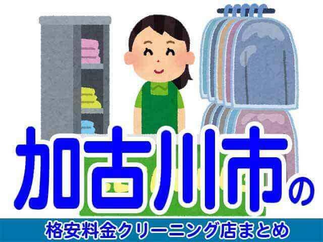 加古川市の安いクリーニング店