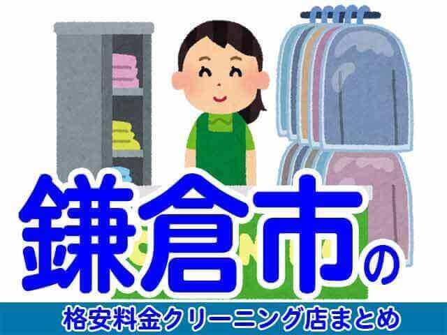 鎌倉市の安いクリーニング店