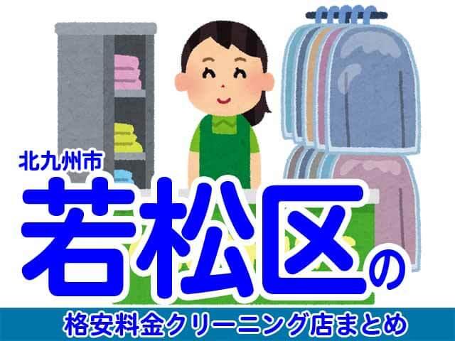 北九州市若松区の安いクリーニング店