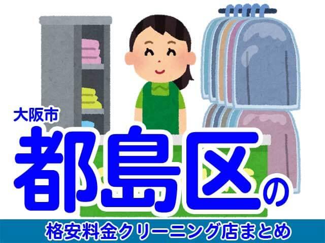 大阪市都島区の安いクリーニング店