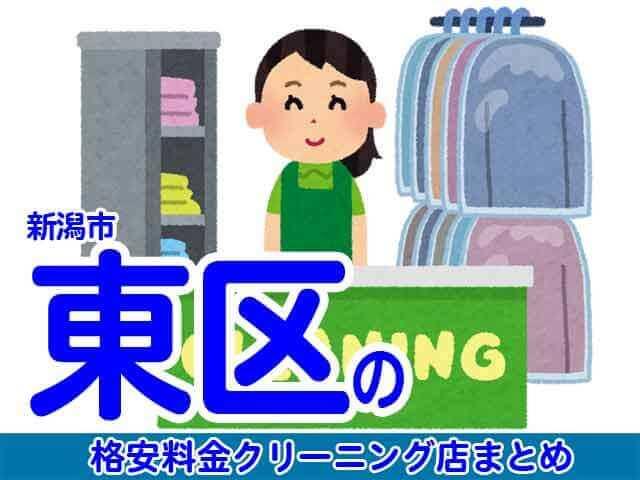 新潟市東区の安いクリーニング店