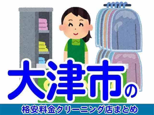 大津市の安いクリーニング店