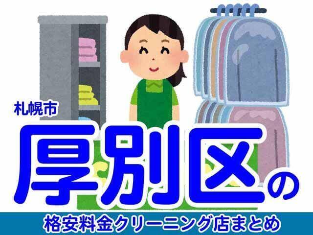 札幌市厚別区の安いクリーニング店