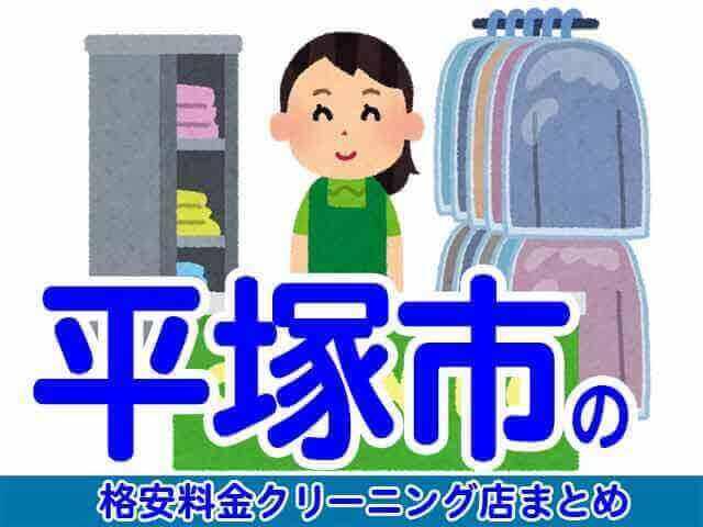 平塚市の安いクリーニング店