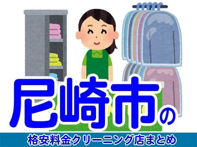 尼崎市の安いクリーニング店