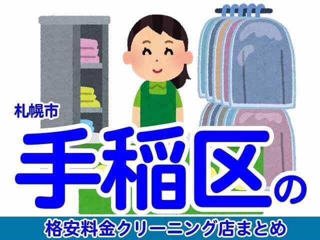 札幌市手稲区の安いクリーニング店