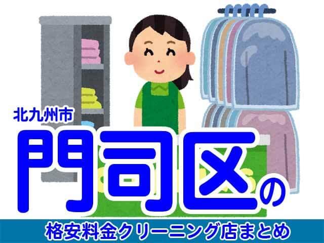 北九州市門司区の安いクリーニング店