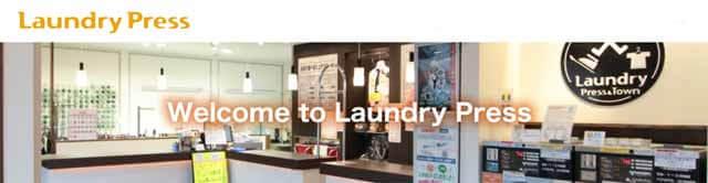 ランドリープレス公式サイト