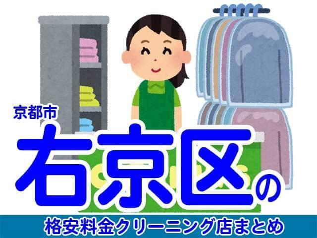 京都市右京区の安いクリーニング店