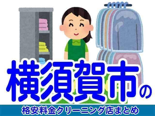 横須賀市の安いクリーニング店