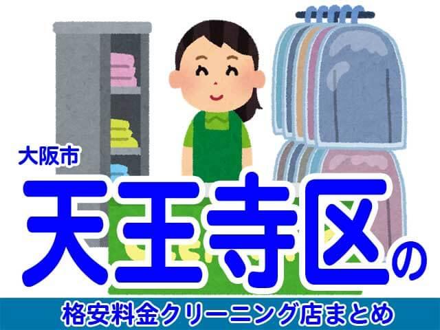大阪市天王寺区の安いクリーニング店