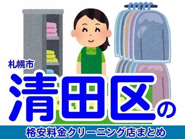 札幌市清田区の安いクリーニング店