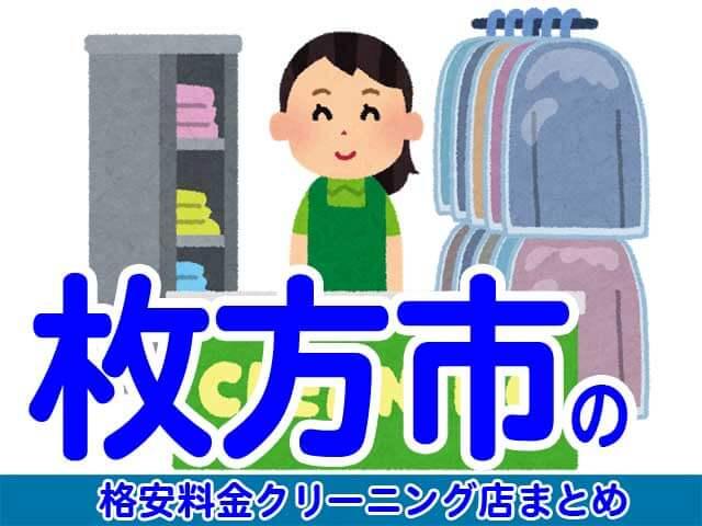 枚方市の安いクリーニング店