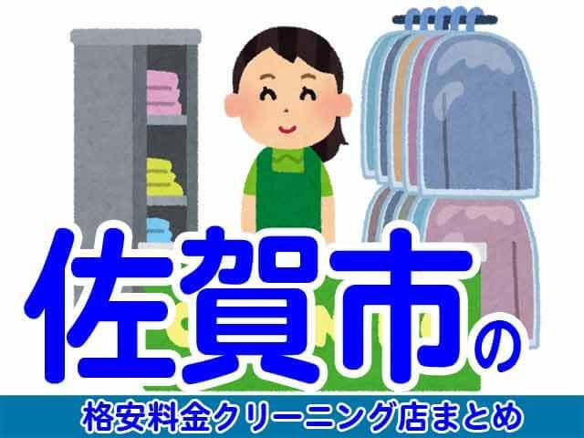 佐賀市の安いクリーニング店