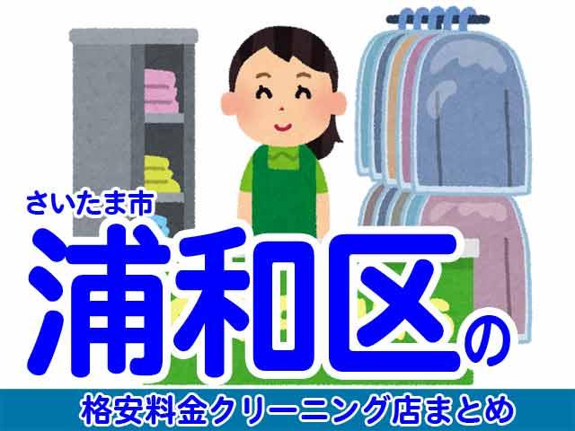 さいたま市浦和区の安いクリーニング店
