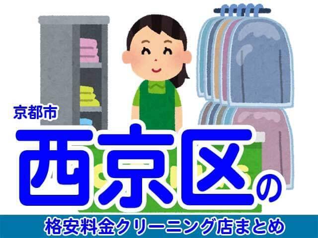 京都市西京区の安いクリーニング店
