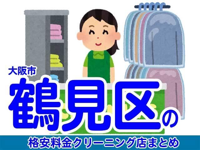 大阪市鶴見区の安いクリーニング店