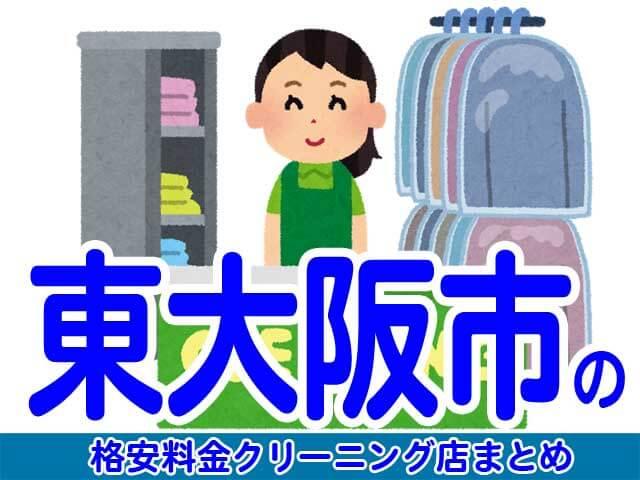 東大阪市の安いクリーニング店