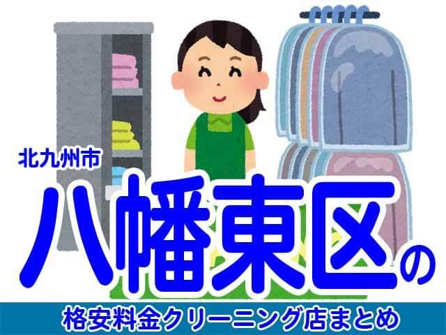 北九州市八幡東区の安いクリーニング店