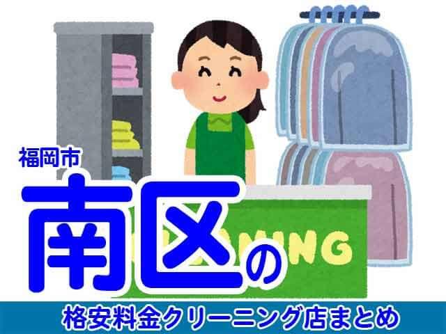 福岡市南区の安いクリーニング店
