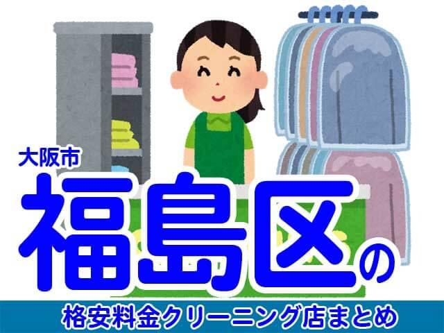 大阪市福島区の安いクリーニング店