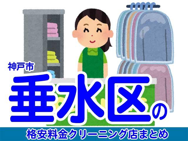 神戸市垂水区の安いクリーニング店