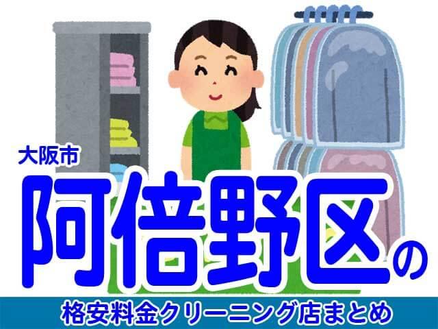 大阪市阿倍野区の安いクリーニング店