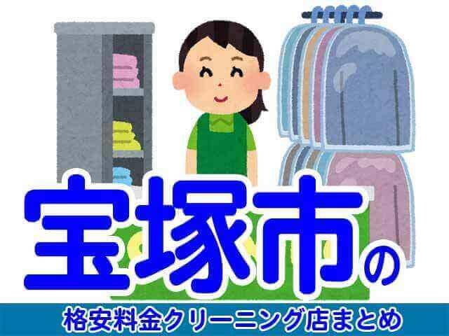 宝塚市の安いクリーニング店