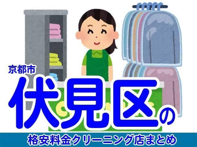 京都市伏見区の安いクリーニング店