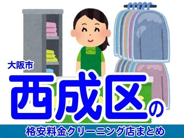 大阪市西成区の安いクリーニング店