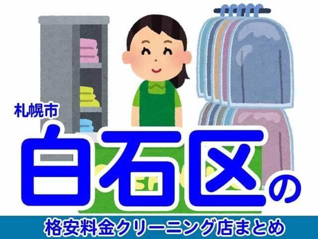 札幌市白石区の安いクリーニング店