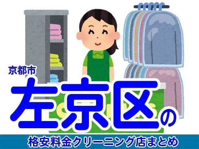京都市左京区の安いクリーニング店