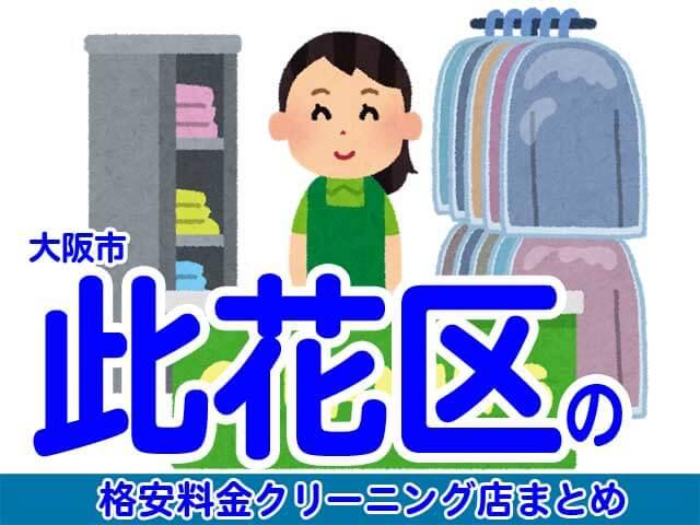 大阪市此花区の安いクリーニング店