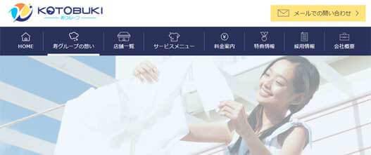 クリーニング東京公式サイト