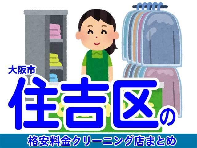 大阪市住吉区の安いクリーニング店