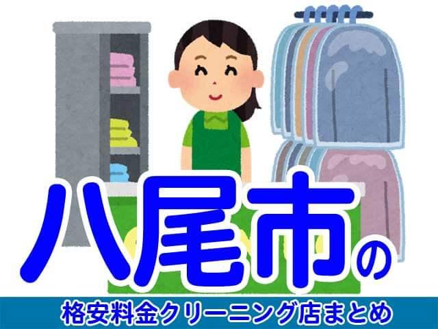 八尾市の安いクリーニング店